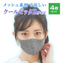 【あす楽対応可能!】クールピッタマスク 4枚セット Rサイズ 女性用 男性用 洗える 布マスク 日本