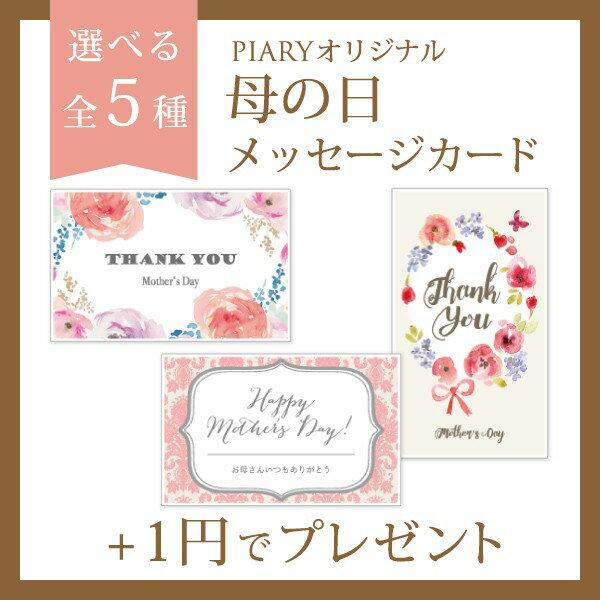 母の日ギフト メッセージカード(単品)