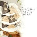 【送料無料】メルシービュッフェ 3段ケーキスタンド(おこもり 巣ごもり おうち時間 ケーキスタンド 陶...