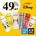 【楽天最安値に挑戦!】Disney ミニボトル 110ml(...