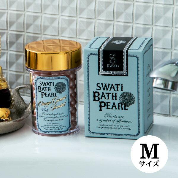 【SWATi】入浴剤-BATHPEARL-PINK(M)(おこもり巣ごもりおうち時間ギフトギフトバスグッズ入浴剤バスソルトプレゼントスワティスワティ—パール)