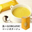 食べるORGANIC(コーンポタージュ) 3食セット(フリーズドライ スープセット スープ 詰め合わせ コーンスープ コーン ポタージュ 即席 インスタント 備蓄 非常食 食品 インスタント食品 簡単 便利 手軽)
