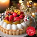 【クリスマス】フルーツタルト4号(クリスマス ケーキ クリス...