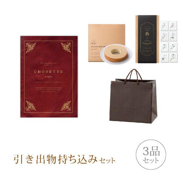 【送料無料】引き出物持ち込みセット 3品セット(...の商品画像