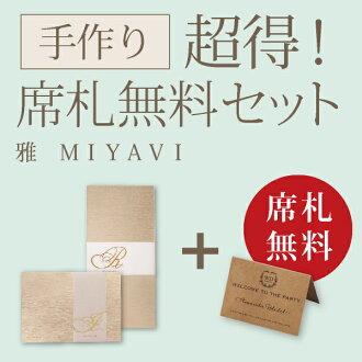 【40%OFF】超得!席札無料セット(雅-MIYAVI-)