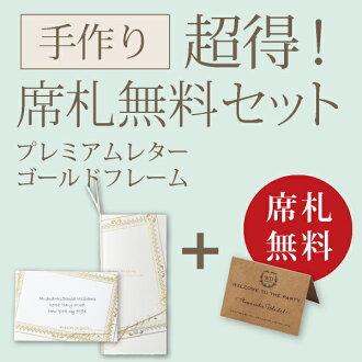 【40%OFF】超得!席札無料セット(プレミアムレター-ゴールドフレーム-)