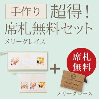 【40%OFF】超得!席札無料セット(メリーグレース)
