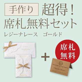 【40%OFF】超得!席札無料セット(レジーナレース-ゴールド-)