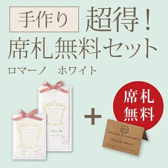 【40%OFF】超得!席札無料セット(ロマーノ-ホワイト-)