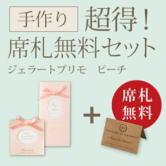 【40%OFF】超得!席札無料セット(ジェラートプリモ-ピーチ-)