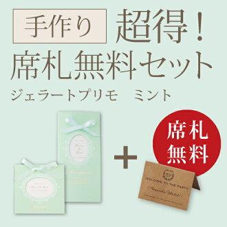 【40%OFF】超得!席札無料セット(ジェラートプリモ-ミント-)