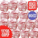 プチギフト桜ボックス 50個セット(結婚式 二次会 ウェディング 披露宴 キャンディ)