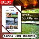 【送料無料】景品 カタログギフト エグゼタイム【50600円...
