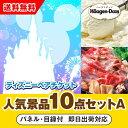 【あす楽対応可】東京ディズニーリゾート1dayパスポートペア...