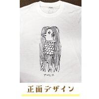 あまびえTシャツ-正面画像