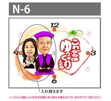 似顔絵時計【大サイズ】N-1《還暦祝いや結婚式の両親へのプレゼントに》