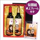似顔絵ペアワインA-8 オリジナルフォトフレーム付オリジナルラベル ワイン 還暦祝い 還暦 退職祝い