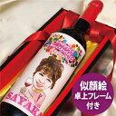 【似顔絵ワイン】似顔絵ワインB-9 オリジナルフォトフレーム付似顔絵 ...