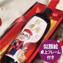 似顔絵ワインB-5 オリジナルフォトフレーム付オリジナルラベル ワイン 還暦祝い 還暦 退職祝い 定