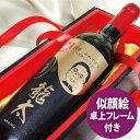 金箔似顔絵ワインC-17オリジナルフォトフレーム付オリジナルラベル ワイン 還暦祝い 還暦 退職祝い