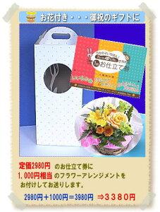 フラワーアレンジメントのお花を添えて配達する印象に残る贈物♪アルバムまめ絵本アルバムえほ...