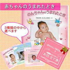 写真で作る絵本 アルバムにもなる家族と赤ちゃんの記念に出産祝に最適なお仕立て券ですアルバ...