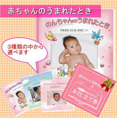 アルバムえほん 赤ちゃんのうまれたときSE-10−2写真で作れる成長記録!家族の絆を感じるオンリー...