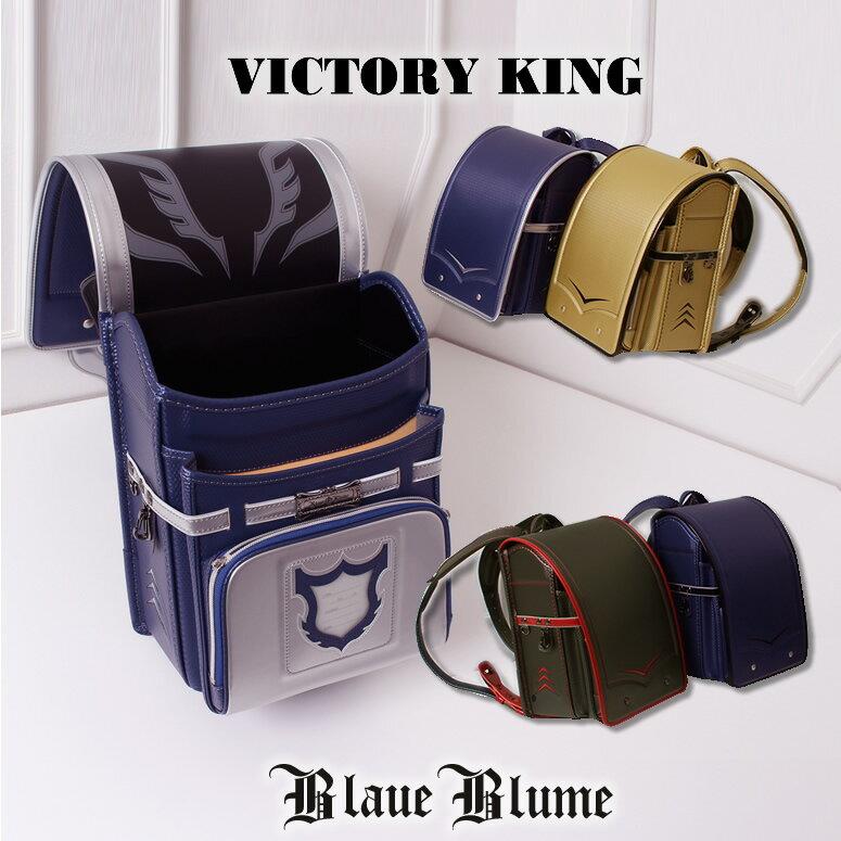 【Blaue Blume/ブラウエ ブルーメ】ヴィクトリー キング/男の子 ランドセル/ランドセル ブラウエ ブルーメ/0171-8801:ランドセル ワールド