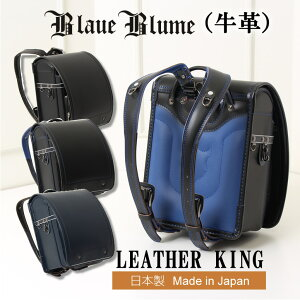 『2020年度継続モデル』ランドセル 男の子 日本製 《BlaueBlume/ブラウエブルーメ レザーキング(牛革)》優れた撥水効果 クロ 黒 ブラック BLACK コン アオ 青 紺 BLUE NAVY 学習院型 ウィング背カ