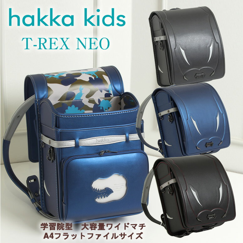 hakka kids T-REX