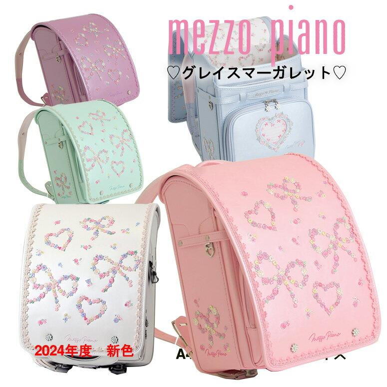 バッグ・ランドセル, ランドセル  2022 mezzo piano 0103-2408 PINK