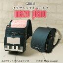 ランドセル 女の子 2019《mezzo piano/メゾピ...