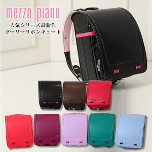 『2020年度継続モデル』ランドセル 女の子 日本製 《メゾピアノ ガーリーリボンキュート(0103-9207)》 ブラウン 茶 アカ 赤 RED クロ 黒 ブラック ピンク パープル 紫 グリーン みどり 緑 ブル