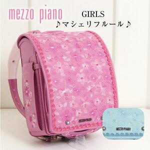 ランドセル 女の子 日本製 《メゾピアノ マシェリフルール(0103-8209)》豪華なレース刺繍 エピ調 シワ加工の最高級品 ピンク PINK ブルー 水色 サックス 青 キューブ型 ウィング背カン=フィ