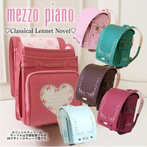 『2020年度モデル』ランドセル 女の子 日本製 《メゾピアノ クラシカルレネット ノヴェル(0103-9210)》 アカ 赤 RED パープル 紫 PURPLE 薄紫 グリーン 緑 GREEN 濃ピンク さくら色 PINK ブルー サッ