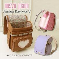 【mezzopiano/メゾピアノ】アンティークローズノヴェル/ランドセル/女の子/0103-8216