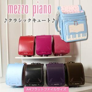ランドセル 女の子 日本製『2020年度モデル』 《メゾピアノ クラシックキュート》ピアノの鍵盤で有名なデザイン ブルー 水色 サックス アカ 赤 パープル 紫 ピンク PINK さくら 濃ピンク クロ