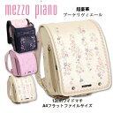 《2020-2021》 ランドセル 女の子 日本製 《メゾピアノ ブーケリヴィエール》エピ調素材に豪華刺繍 雨カバー付きネイビー コン 紺色 ラベンダー パープル 紫色 ベージュ ホワイト アイボリー 白 ウィング背カン クラリーノ 大容量ワイドマチ A4フラットファイル