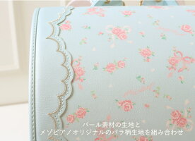 【mezzopiano/メゾピアノ】プリンセスラルジュ/ランドセル/女の子/0130-8801