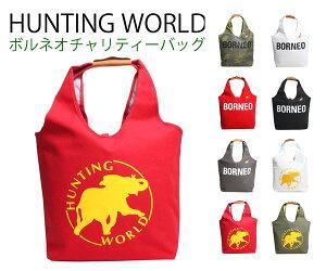 【レビューを書いてポイント5倍】HUNTING WORLD ハンティングワールド バッグ ボルネオチャリテ...