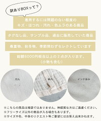 訳ありBOX【送料無料】数量限定★完売次第終了★