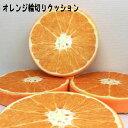 オレンジのクッション オレンジの輪切りクッション 適度な弾力と十分な厚みの高反発 おもしろクッション フルーツクッション 座布団 敬老の日ギフト