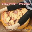 チョコクッキーのクッション 適度な弾力と十分な厚みの高反発 おもしろクッション かわいいクッション 座布団 プレゼント 敬老の日ギフト