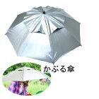 かぶる日傘釣り用かさ農作業用かさ雪かきガーデニング日よけ屋外作業熱中症予防熱中症対策日焼け対策