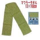 マフラータオル13×100cmスポーツタオル薄グリーン綿100%