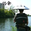 ★夏の釣り用品★紫外線や熱中症対策にも!両手が自由になるつり用傘■釣り用傘