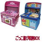 ごっこ遊び収納ボックスキッズ収納BOXストレージボックスおもちゃ箱キッチン