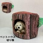 ペットハウス切り株ドーム型ペットのおうち犬猫室内ペットハウス丸太