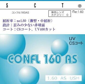 【全商品ポイント10倍!4/15まで】1.60非球面 コンフル160AS(薄型)2枚1組