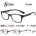 メガネ 眼鏡 度付き ウェリントン 度なし おしゃれ 乱視対応 サングラス 軽量 フレーム TR90(グリルアミド) 送料無料 Poly+/P3140 1
